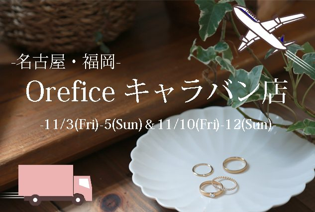 名古屋・福岡キャラバン11/3-5、11/10-12