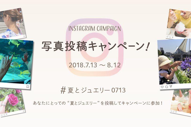 「#夏とジュエリー0713」インスタフォトコンテスト開催!