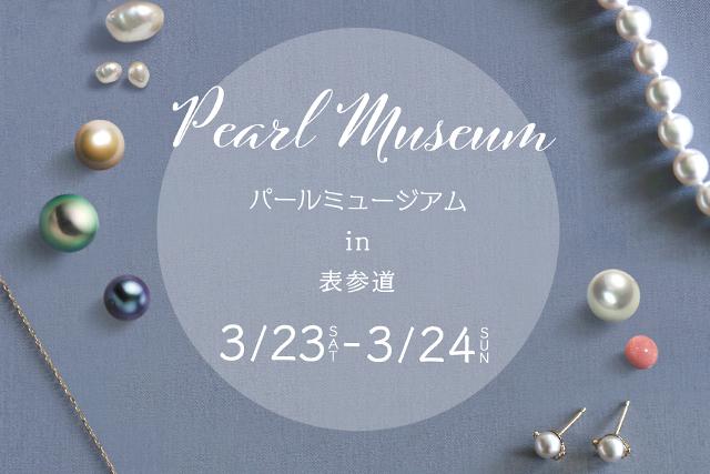 【期間限定】パールミュージアム2019in表参道