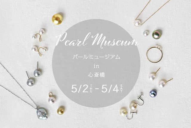 【期間限定】パールミュージアム2019in心斎橋