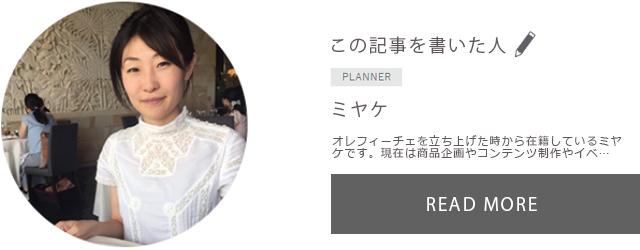 スタッフページミヤケへのリンク