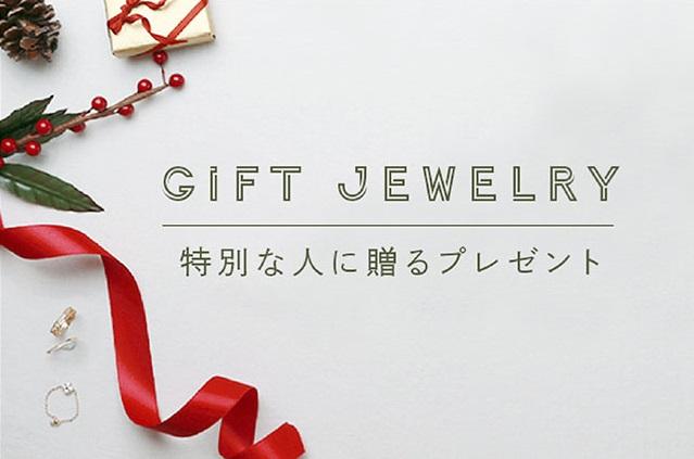【2020年版】センスの良いクリスマスプレゼントを!大切な人を笑顔にするジュエリーの選び方