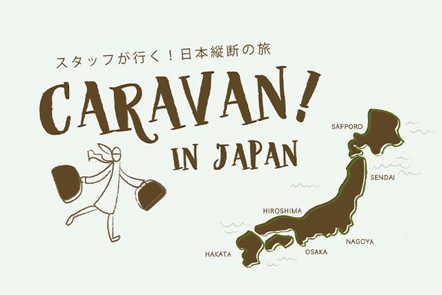 【特別企画】オレフィーチェスタッフが行く!日本縦断の旅
