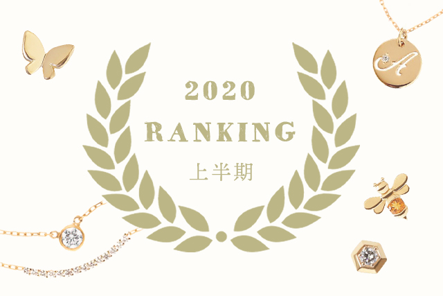 【最新版】2020年人気ランキングを大発表!本当に売れているジュエリーは?