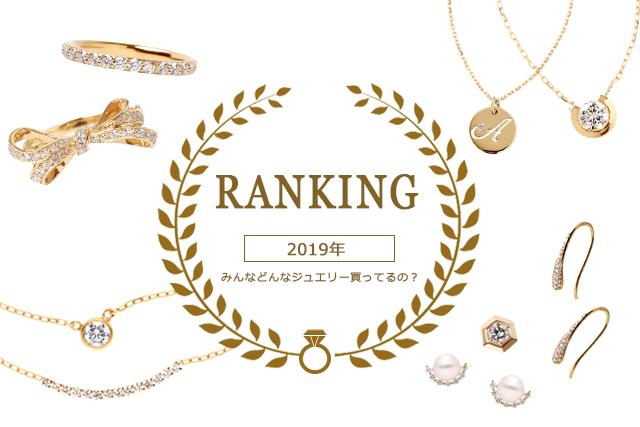 人気ランキング~2019ベストジュエリーアワード~