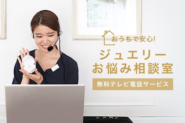 ジュエリーお悩み相談室♪無料のテレビ電話サービス
