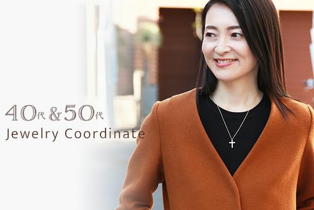 40代&50代のジュエリー~冬春のコーディネートカタログ~