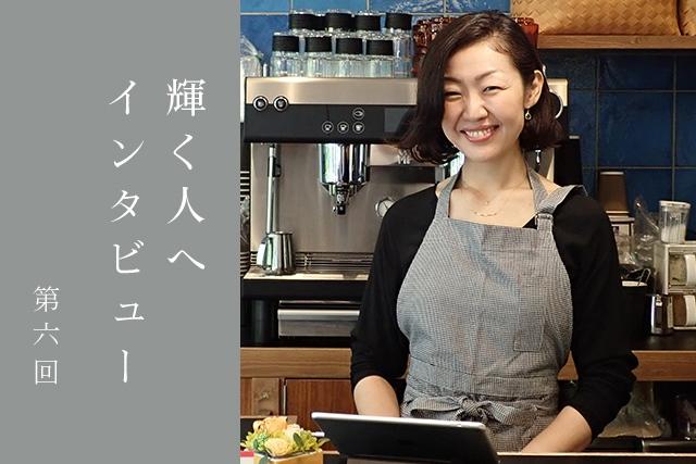 スタッフが一目惚れしたカフェ店長さんの『踏み出した一歩』~人生を見つめ直して決断~
