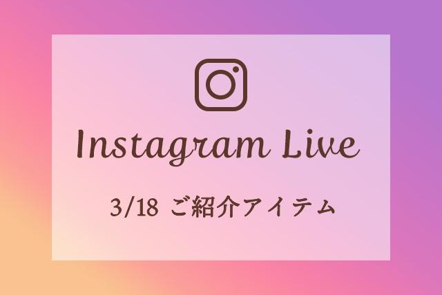 インスタライブご紹介アイテム!第14回<Twitterコラボライブ開催!>