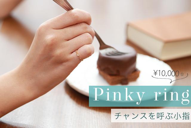【1万円台のピンキーリング特集】小指はチャンスを呼びこむ指!